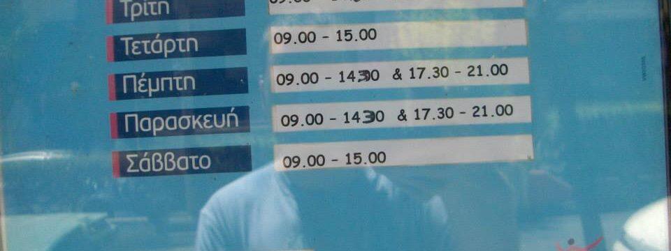 гръцко работно време