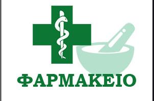 аптека фармакио