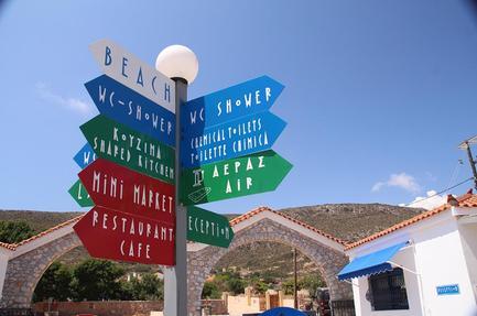 Ориентировъчни срелки на гръцки къмпинг