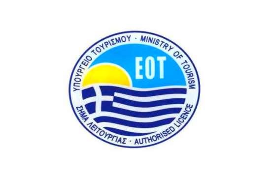 Символ на лицензиран от Гръцкото министерство на Туризма обект