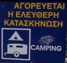 Къмпингуването е забранено