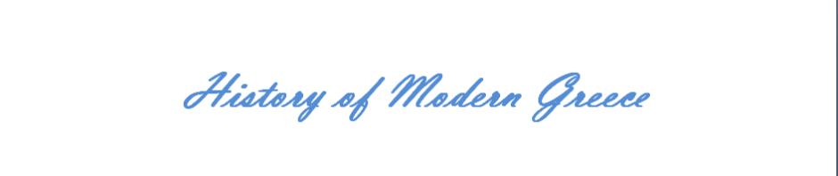 история на модерна Гърция