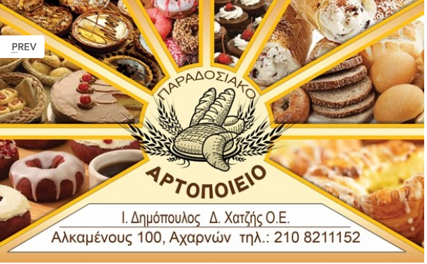 пекарна в Гърция