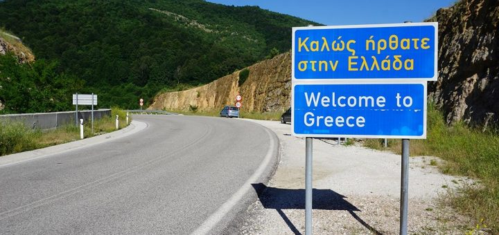 Добре дошли в Гърция