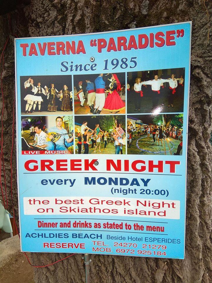 гръцка вечер - реклама