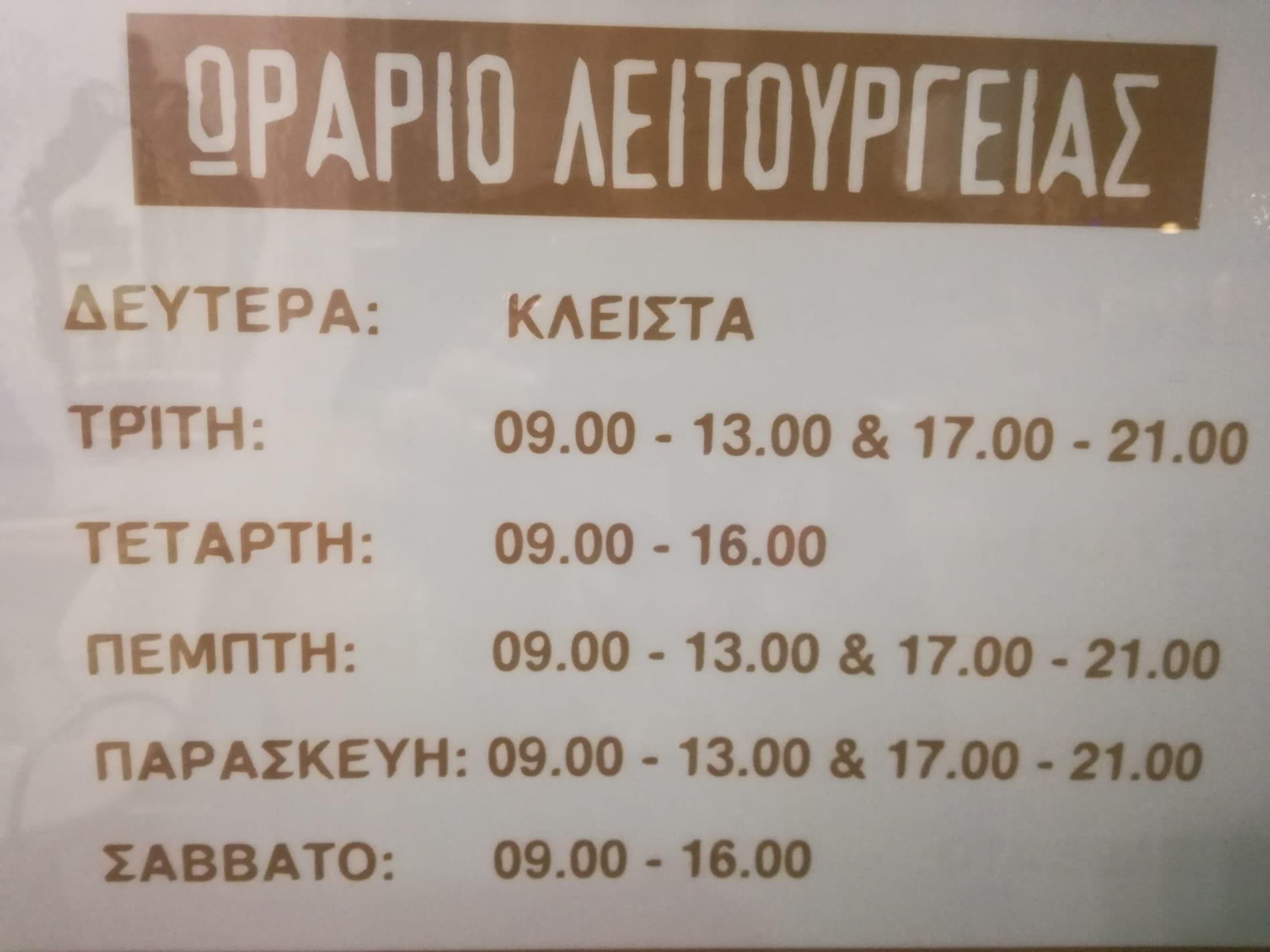 работно време на фризьорски салон в Гърция