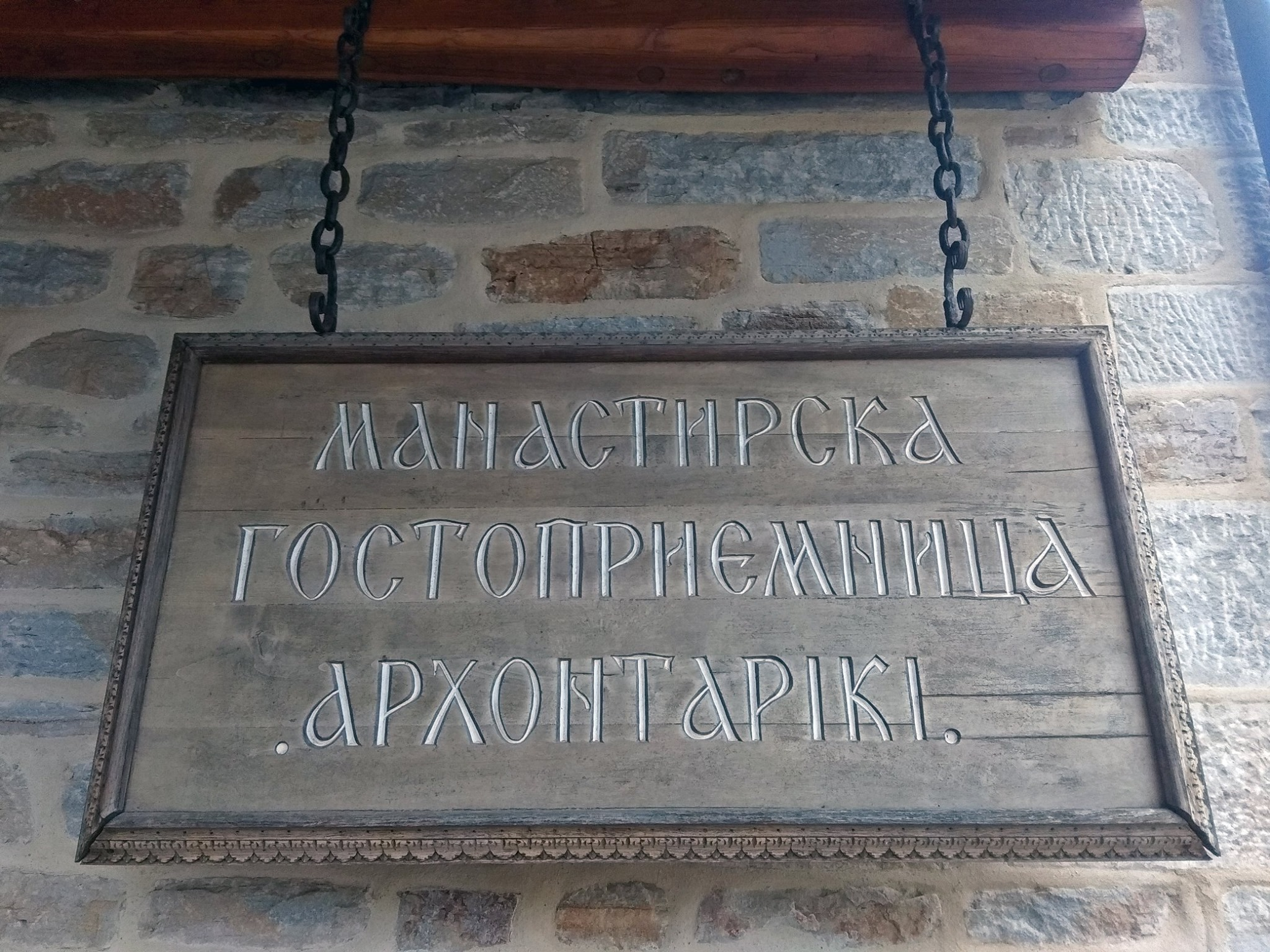 Атонски архондарик