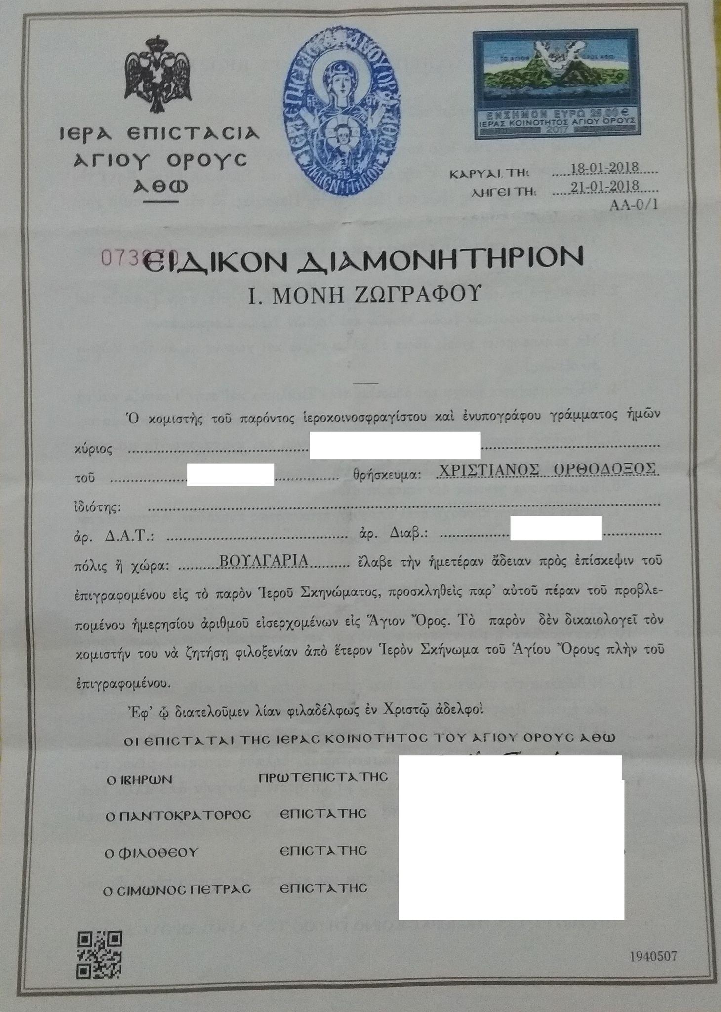 виза за Атон