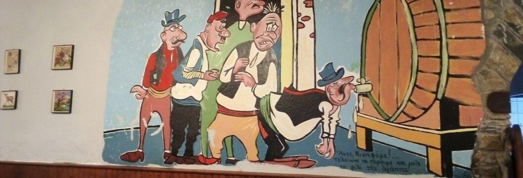 Забавна рисунка в таверна