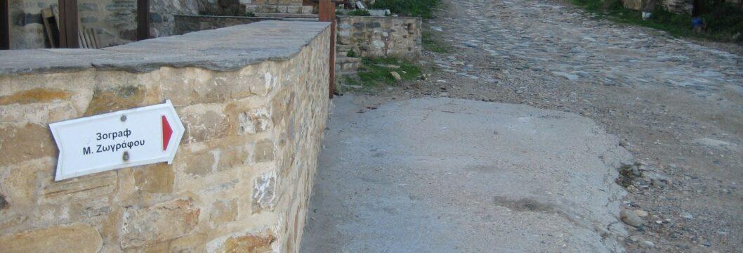 пътека към Зографския манастир