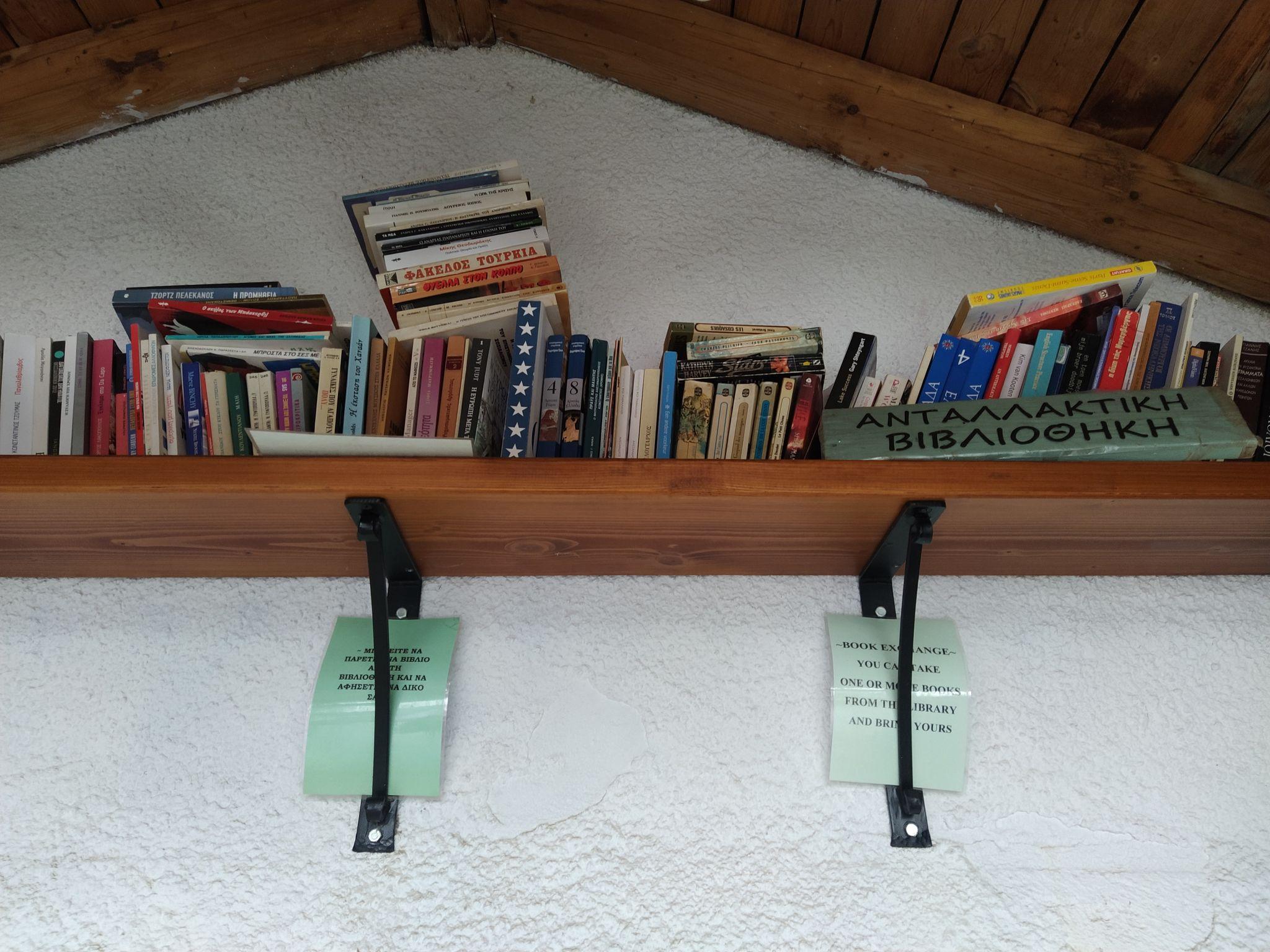 Библиотеката в Пинакатес