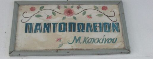 Смесен магазин в Агиос Лаврентиос